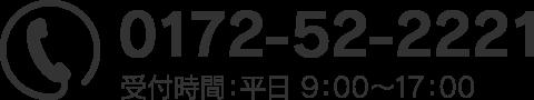 TEL 0172-52-2221(受付時間:平日 9:00〜17:00)